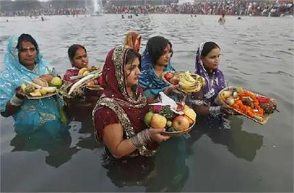छठ पूजा: पानी वाली जगहों पर कोरोना का अधिक खतरा, सरकार ने लगाया बैन