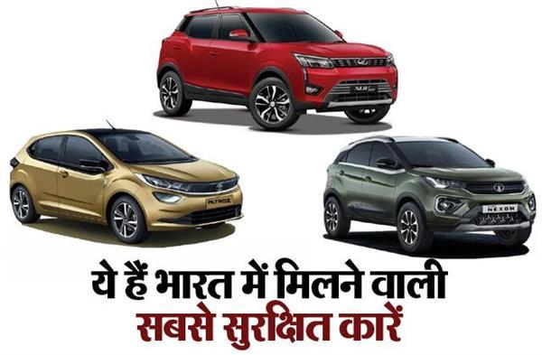 ये हैं भारत में मिलने वाली सबसे सुरक्षित कारें,क्रैश टैस्ट में सभी को मिली 5 स्टार सेफ्टी रेटिंग