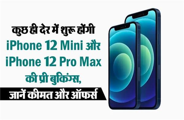 कुछ ही देर में शुरू होंगी iPhone 12 Mini और iPhone 12 Pro Max की प्री बुकिंग्स, जानें कीमत और ऑफर्स