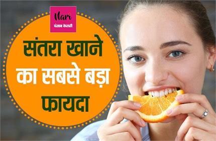 संतरा खाने का सबसे बड़ा फायदा, कोरोना के साथ इन बीमारियों से रहेगा...