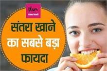 संतरा खाने का सबसे बड़ा फायदा, कोरोना के साथ इन बीमारियों...