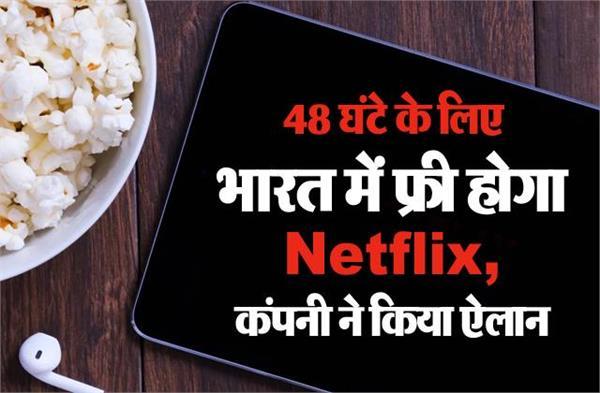48 घंटे के लिए भारत में फ्री होगा Netflix, कंपनी ने किया ऐलान