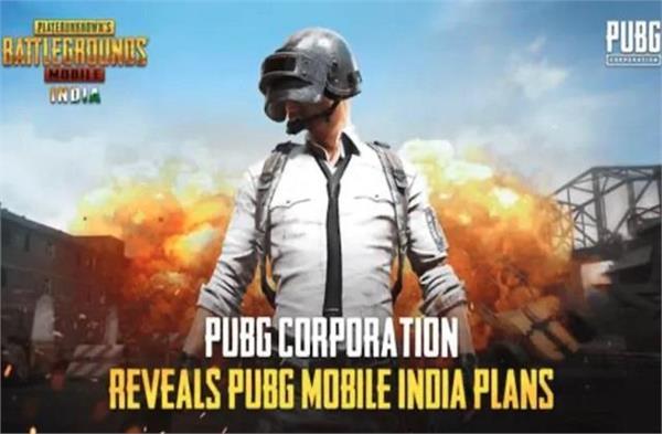जल्द लॉन्च होने वाली है PUBG MOBILE INDIA, कंपनी ने कर दिया कन्फर्म
