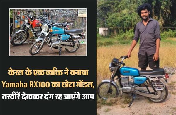 केरल के एक व्यक्ति ने बनाया Yamaha RX100 का छोटा मॉडल, तस्वीरें देखकर दंग रह जाएंगे आप