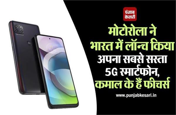 मोटोरोला ने भारत में लॉन्च किया अपना सबसे सस्ता 5G स्मार्टफोन, कमाल के हैं फीचर्स