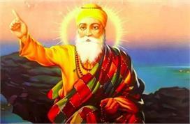 जीवन में रोशनी भर देंगे, गुरु नानक देव जी के ये 10 उपदेश