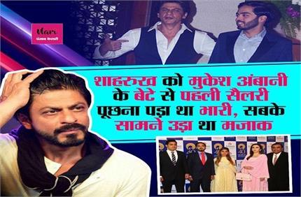 जब मुकेश अंबानी के बेटे ने बंद कर दी शाहरुख की बोलती, एक जवाब से...