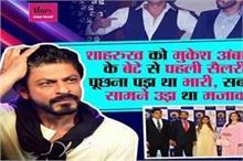 जब मुकेश अंबानी के बेटे ने बंद कर दी शाहरुख की बोलती, एक...