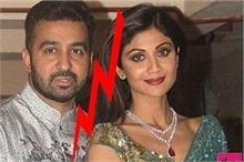 जब शिल्पा और राज के बीच आ गई थी दरार, वजह हर कपल का तोड़...