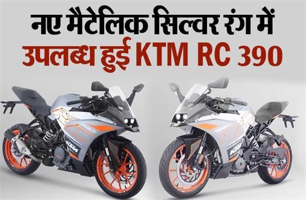 नए मैटेलिक सिल्वर रंग में उपलब्ध हुई KTM RC 390