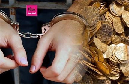 एक सिक्के की वजह से गिरफ्तार हुई महिला, बचपन में मिली चीज बनी मुसीबत