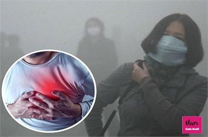 दिल के मरीजों के लिए खतरनाक है Air Pollution, गुनगुना पानी पीएं और...