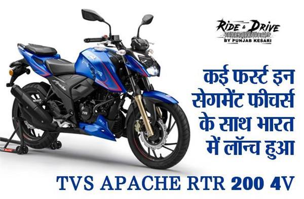 कई फर्स्ट इन सेगमेंट फीचर्स के साथ भारत में लॉन्च हुआ TVS Apache RTR 200 4V