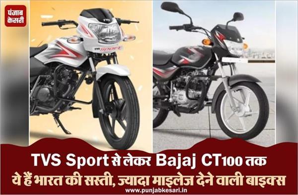 TVS Sport से लेकर Bajaj CT100 तक ये हैं भारत की सस्ती, ज्यादा माइलेज देने वाली बाइक्स