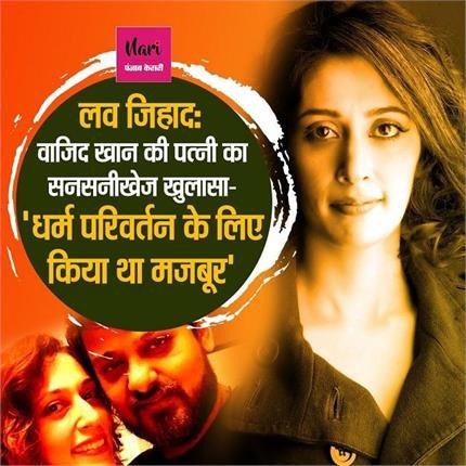 फेमस कंपोजर वाजिद खान की पत्नी के खुलासे, 'ससुराल अभी तक कर रहा है...
