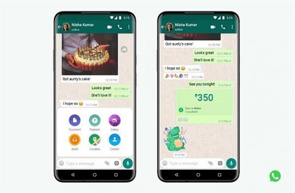 WhatsApp पेमेंट सैटअप कैसे करें? यह है स्टैप बाय स्टैप प्रोसेस
