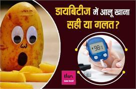 Diabetes Diet: शुगर मरीजों को आलू खाना चाहिए या नहीं?