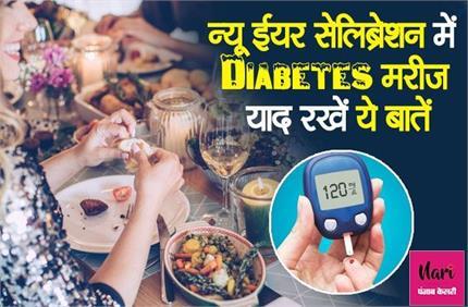 New Year पार्टी का मजा किरकिरा ना कर दे Diabetes इसलिए ध्यान में रखें...