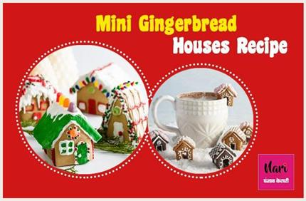 क्रिसमस स्पैशल: Mini Gingerbread Houses