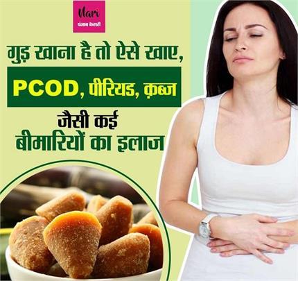 गुड़ खाना है तो ऐसे खाए, PCOD, पीरियड, कब्ज जैसी कई बीमारियों का इलाज
