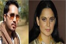 कंगना का नाम लिए बिना मीका सिंह ने किया ट्वीट, 'कुछ लोग...