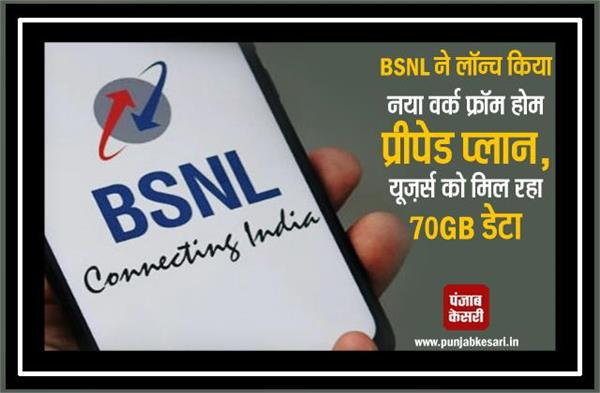 BSNL ने लॉन्च किया नया वर्क फ्रॉम होम प्रीपेड प्लान, यूज़र्स को मिल रहा 70GB डेटा