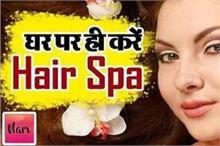 घर पर यूं करें Hair Spa, मिलेगा पार्लर से ज्यादा फायदा