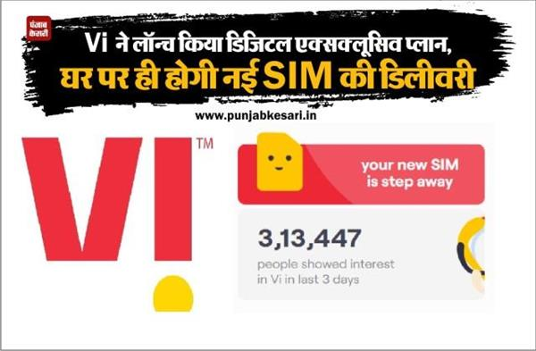 Vi ने लॉन्च किया डिजिटल एक्सक्लूसिव प्लान, घर पर ही होगी नई SIM की डिलीवरी