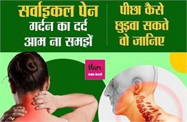 मौत का कारण भी बन सकता है गर्दन का जिद्दी दर्द इसलिए ये...