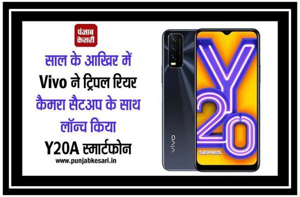 साल के आखिर में Vivo ने ट्रिपल रियर कैमरा सैटअप के साथ लॉन्च किया Y20A स्मार्टफोन