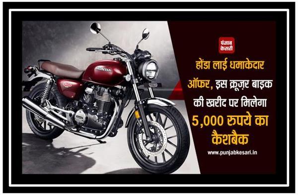 होंडा लाई धमाकेदार ऑफर, इस क्रूज़र बाइक की खरीद पर मिलेगा 5,000 रुपये का कैशबैक