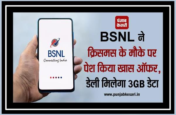 BSNL ने क्रिसमस के मौके पर पेश किया खास ऑफर, डेली मिलेगा 3GB डेटा