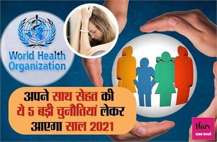 सेहत की ये 6 बड़ी चुनौतियां लेकर आएगा साल 2021, पहले ही हो जाएं सतर्क