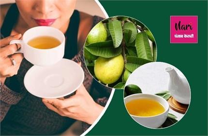 कई बीमारियों का रामबाण इलाज है अमरूद के पत्तों से बनी 1 कप चाय