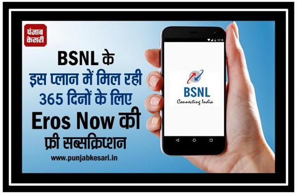 BSNL के इस प्लान में मिल रही 365 दिनों के लिए Eros Now की फ्री सब्सक्रिप्शन
