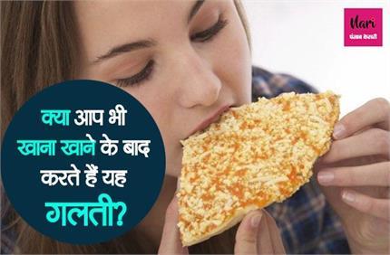 Health Alert: खाना खाने के बाद यह 1 गलती बढ़ा सकती है आपका वजन!