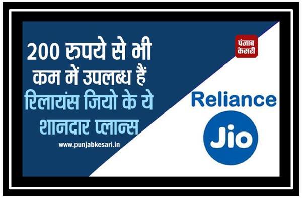 200 रुपये से भी कम में उपलब्ध हैं रिलायंस जियो के ये शानदार प्लान्स