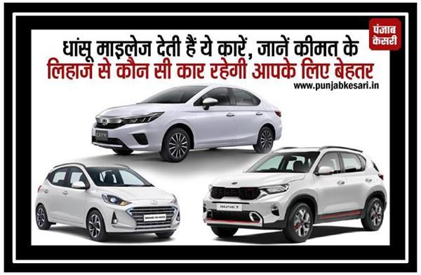 धांसू माइलेज देती हैं ये कारें, जानें कीमत के लिहाज से कौन सी कार रहेगी आपके लिए बेहतर