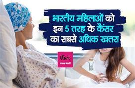 5 तरह के कैंसर के घेरे में 50% भारतीय महिलाएं, लक्षणों की...