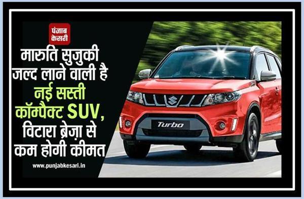 मारुति सुजुकी जल्द लाने वाली है नई सस्ती कॉम्पैक्ट SUV, विटारा ब्रेज़ा से कम होगी कीमत