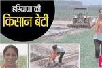 हरियाणा की किसान बेटी: पिता हुए बीमार तो अमरजीत ने उठाई घर की...