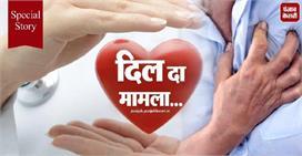 दिल दा मामला है: सावधान, कहीं धोखा न दे जाए ... ये दिल