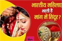 भारतीय महिलाएं क्यों भरती हैं मांग में सिंदूर? जान लें सही...