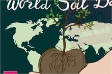 World Soil Day: केमिकलों से खराब हो रही जमीन, ऐसे बनाएं...