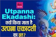 Utpanna Ekadashi 2020: क्यों किया जाता है व्रत? जानिए...