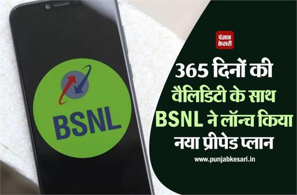 365 दिनों की वैलिडिटी के साथ BSNL ने लॉन्च किया नया प्रीपेड प्लान