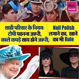 Royal Rules: शाही औरतें क्यों लगाती हैं Hat? रॉयल परिवार के...