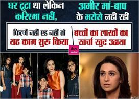अमीर मां-बाप के भरोसे नहीं रहीं करिश्मा, जब फिल्में नहीं थी...