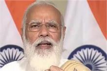 PM मोदी का नया मंत्र ,'दवाई भी और कड़ाई भी', बोले-...