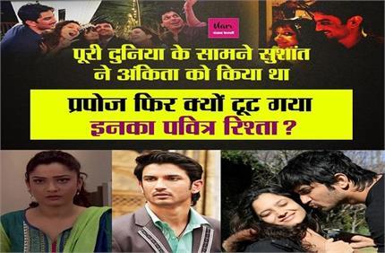 पूरी दुनिया के सामने सुशांत ने अंकिता को किया था प्रपोज फिर क्यों टूट...